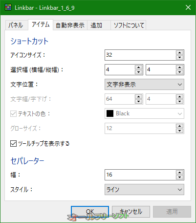 Linkbar--オプション/自動非表示--オールフリーソフト