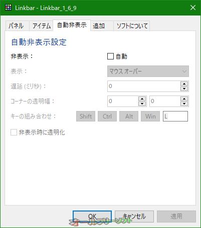Linkbar--オプション/拡張設定--オールフリーソフト