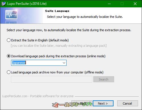 Lupo PenSuite--Suite Language-オールフリーソフト