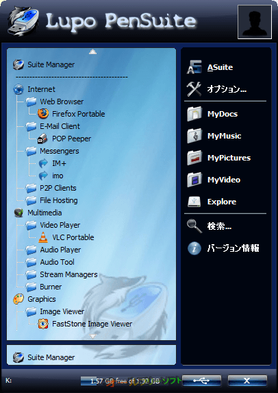 Lupo PenSuite--プログラム--オールフリーソフト