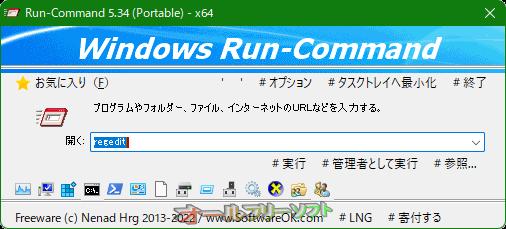 Run-Command--メインウインドウ--オールフリーソフト