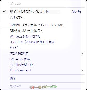 Run-Command--オプション--オールフリーソフト