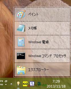 SE-TrayMenu--起動時の画面-オールフリーソフト