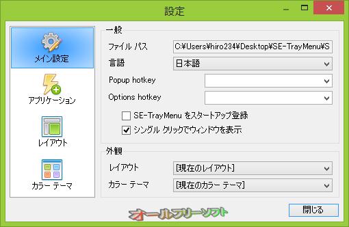 SE-TrayMenu--設定/メイン設定-オールフリーソフト