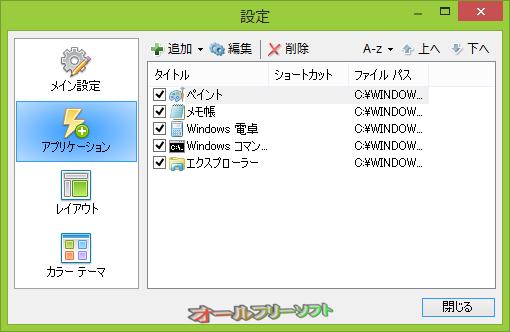 SE-TrayMenu--設定/アプリケーション-オールフリーソフト