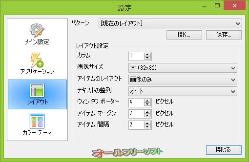 SE-TrayMenu--設定/レイアウト-オールフリーソフト