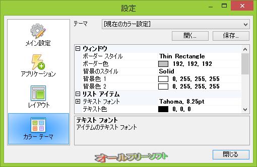 SE-TrayMenu--設定/カラーテーマ-オールフリーソフト