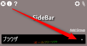 SideBar--オールフリーソフト