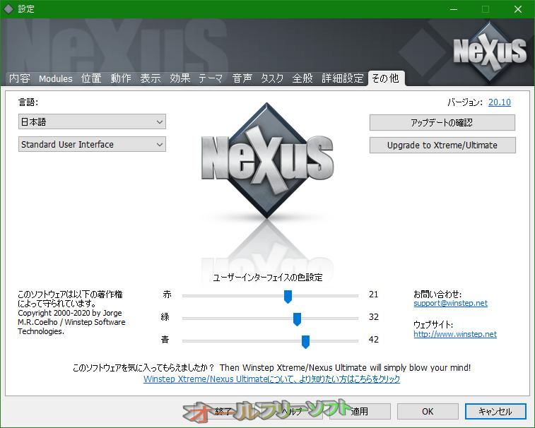 Winstep Nexus--設定/その他-オールフリーソフト
