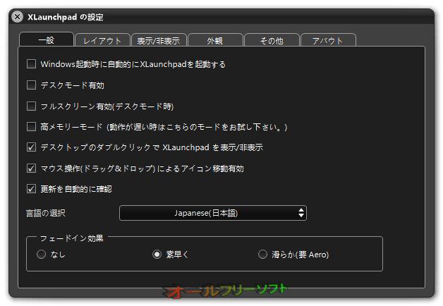 XLaunchPad--設定・一般--オールフリーソフト