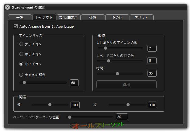 XLaunchPad--設定・レイアウト--オールフリーソフト