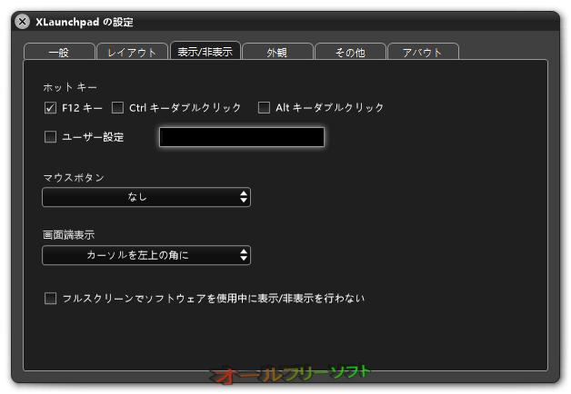 XLaunchPad--設定・表示/非表示--オールフリーソフト