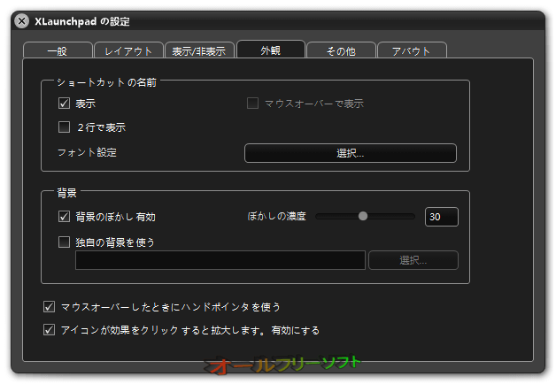 XLaunchPad--設定・外観--オールフリーソフト