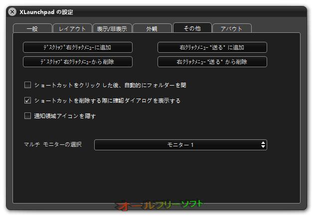 XLaunchPad--設定・その他--オールフリーソフト