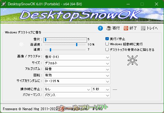 DesktopSnowOK--起動時の画面--オールフリーソフト