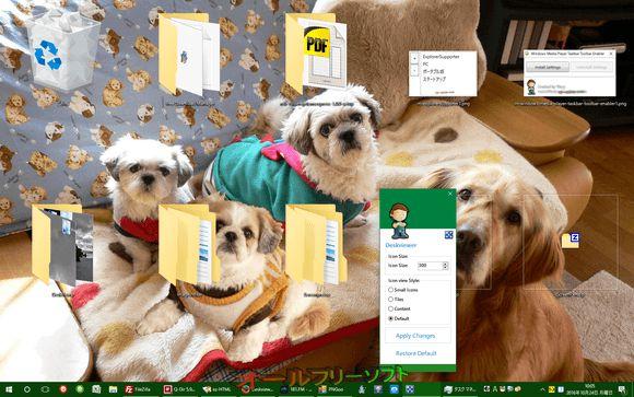 Deskviewer--オールフリーソフト