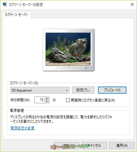 3D Aquarium Screensaver--スクリーンセーバーの設定--オールフリーソフト