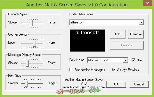Another Matrix Screen Saver--設定--オールフリーソフト
