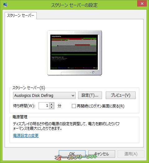 Auslogics Disk Defrag Screen Saver--スクリーンセーバーの設定--オールフリーソフト