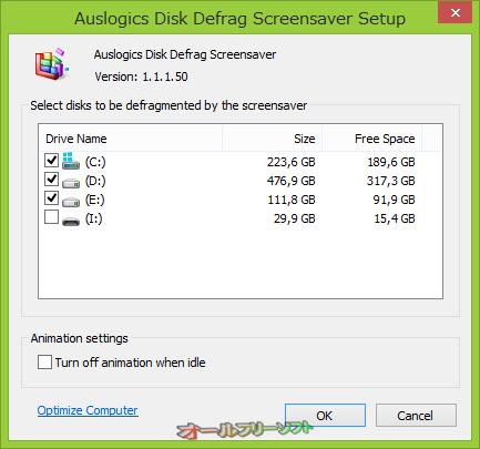 Auslogics Disk Defrag Screen Saver--ドライブ選択--オールフリーソフト