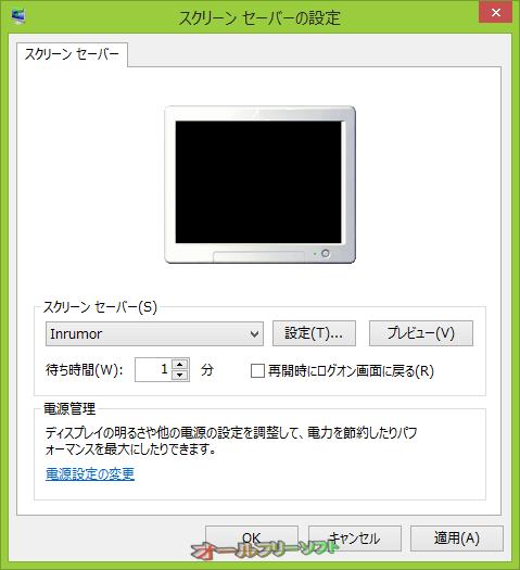 InRumor Screen Saver--スクリーンセーバーの設定--オールフリーソフト