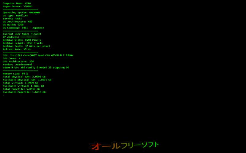 PC SysInfo Screensaver--Terminal--オールフリーソフト