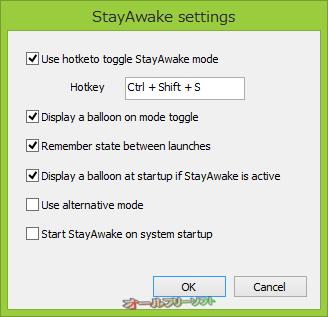 StayAwake--設定画面--オールフリーソフト