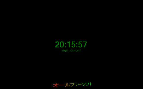 Timed ScreenSaver--オールフリーソフト
