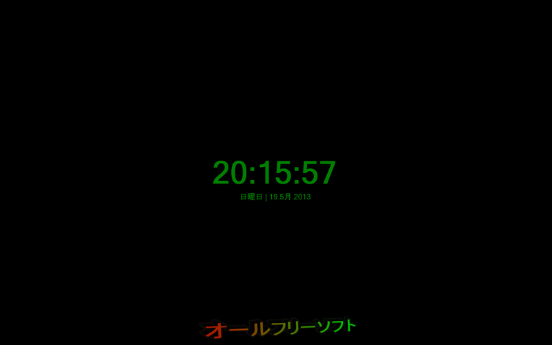 Timed ScreenSaver--スクリーンセーバーの設定--オールフリーソフト