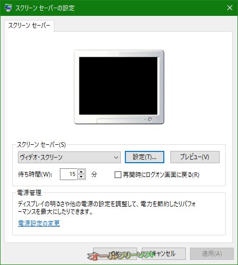 ヴィディオ・スクリーン--スクリーンセーバーの設定--オールフリーソフト