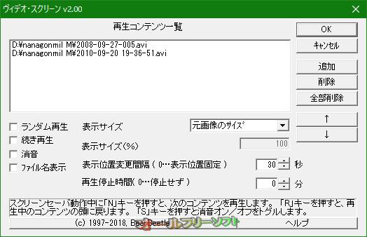 ヴィディオ・スクリーン--設定--オールフリーソフト