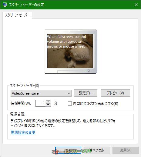 Video Screensaver--スクリーンセーバーの設定--オールフリーソフト