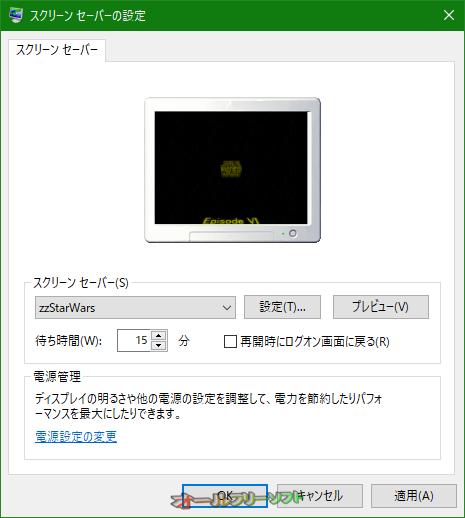 zzStarWars Screensaverー--オールフリーソフト
