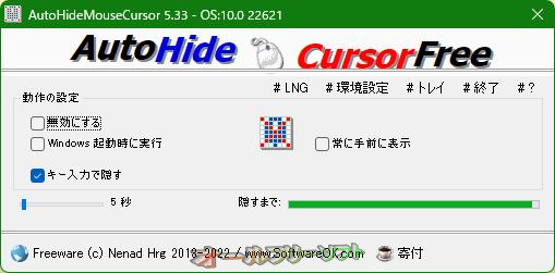 AutoHideMouseCursor--起動時の画面--オールフリーソフト