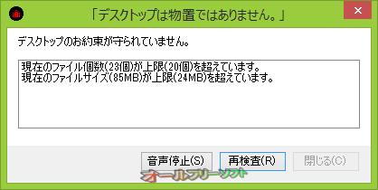 デスクトップは物置ではありません。--オールフリーソフト