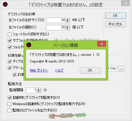 デスクトップは物置ではありません。--バージョン情報--オールフリーソフト