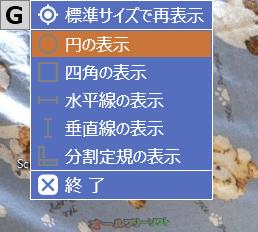 丸ガイド--オールフリーソフト