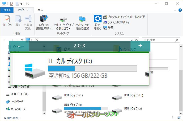OneLoupe--拡大鏡--オールフリーソフト