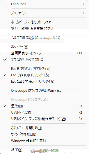 OneLoupe--右クリックメニュー--オールフリーソフト