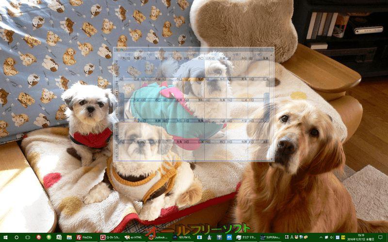Outlook on the Desktop--デスクトップに表示--オールフリーソフト