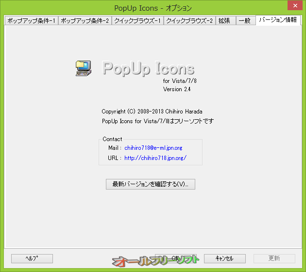 PopUp Icons--バージョン情報--オールフリーソフト
