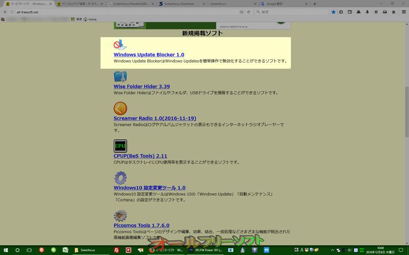 Screenfocus--ハイライト表示--オールフリーソフト