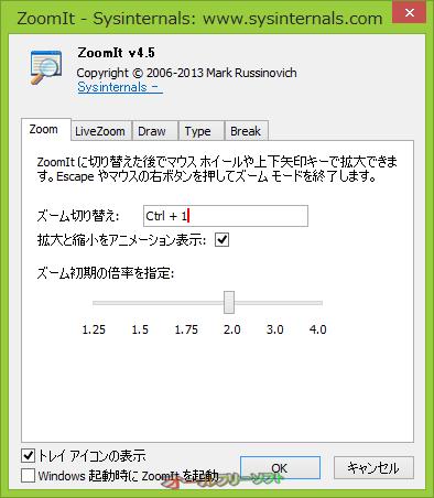 ZoomIt--設定/ズーム・モード--オールフリーソフト