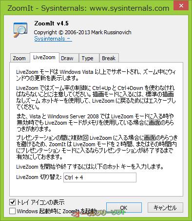 ZoomIt--設定/ライブ・ズーム・モード--オールフリーソフト