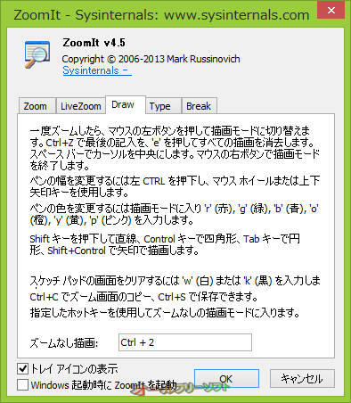 ZoomIt--設定/描画モード--オールフリーソフト