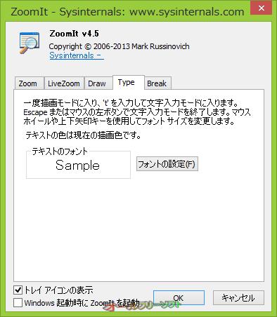 ZoomIt--フォントの設定--オールフリーソフト