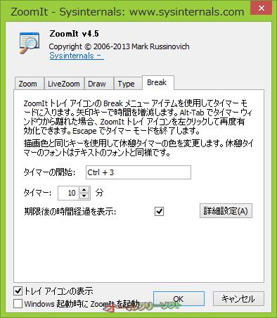 ZoomIt--設定/ブレークタイマー--オールフリーソフト