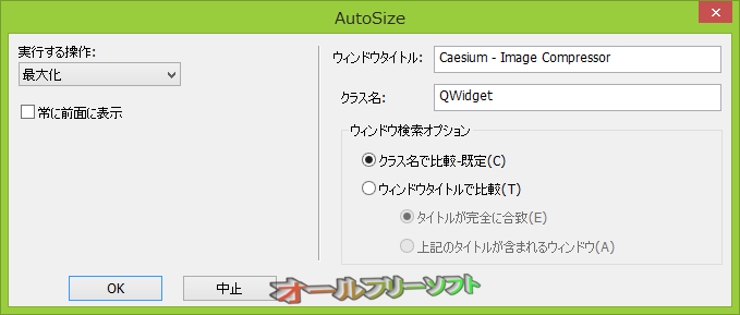 AutoSizer--AutoSize--オールフリーソフト