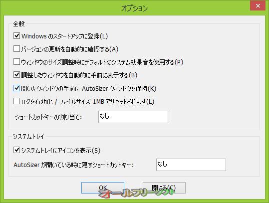 AutoSizer--オプション--オールフリーソフト