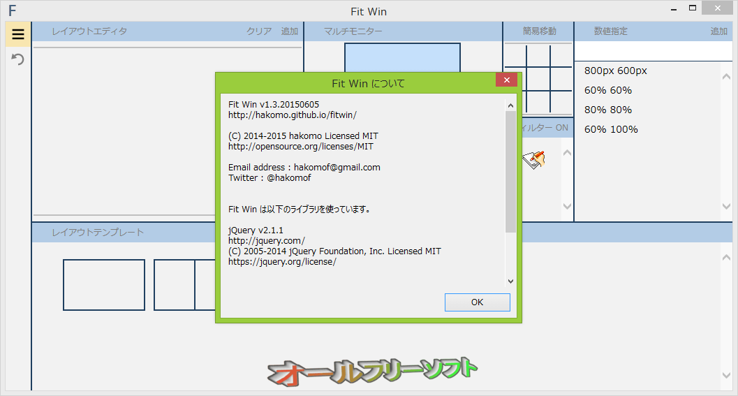 Fit Win--バーション情報--オールフリーソフト
